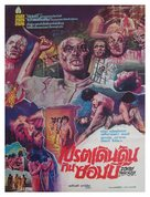 Zombi Holocaust - Thai Movie Poster (xs thumbnail)