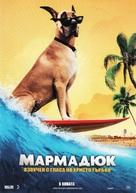 Marmaduke - Bulgarian Movie Poster (xs thumbnail)