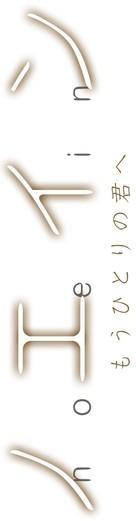 """Noein: Mô hitori no kimi he"" - Japanese Logo (xs thumbnail)"