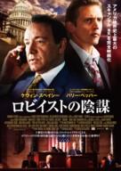 Casino Jack - Japanese Movie Poster (xs thumbnail)