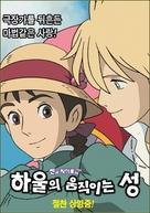 Hauru no ugoku shiro - South Korean Movie Poster (xs thumbnail)