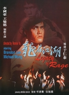 Legacy Of Rage - Hong Kong Movie Poster (xs thumbnail)