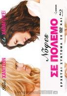 Bride Wars - Greek Movie Poster (xs thumbnail)