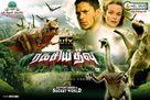 """""""Dinotopia"""" - Indian Movie Poster (xs thumbnail)"""