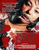 Tôkyô densetsu: ugomeku machi no kyôki - Movie Cover (xs thumbnail)