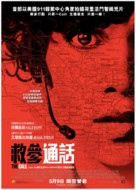 The Call - Hong Kong Movie Poster (xs thumbnail)
