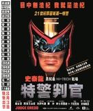 Judge Dredd - Hong Kong Movie Poster (xs thumbnail)