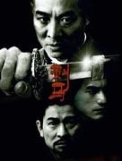 Tau ming chong - Chinese poster (xs thumbnail)