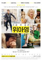 While We're Young - South Korean Movie Poster (xs thumbnail)