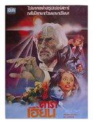 Frightmare - Thai Movie Poster (xs thumbnail)