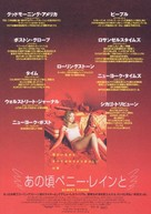 Almost Famous - Japanese Theatrical poster (xs thumbnail)