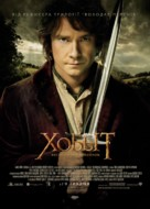 The Hobbit: An Unexpected Journey - Ukrainian Movie Poster (xs thumbnail)