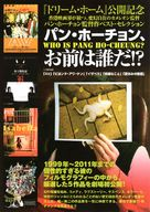 Por see yee - Japanese Combo poster (xs thumbnail)