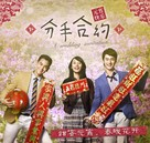 A Wedding Invitation - Chinese Movie Poster (xs thumbnail)