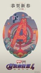 Avengers: Endgame - Chinese Movie Poster (xs thumbnail)