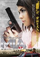 Born of War - Japanese Movie Poster (xs thumbnail)