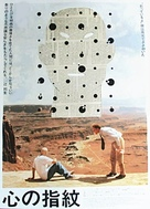 The Sunchaser - Japanese Movie Poster (xs thumbnail)