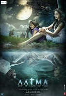 Aatma - Indian Movie Poster (xs thumbnail)