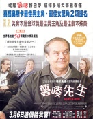 About Schmidt - Chinese Advance movie poster (xs thumbnail)