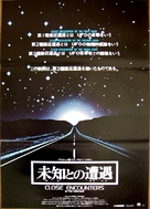 Close Encounters of the Third Kind - Japanese Movie Poster (xs thumbnail)
