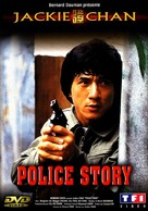 Police Story - French Movie Cover (xs thumbnail)