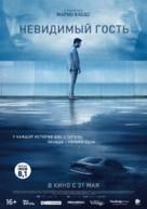 Contratiempo - Russian Movie Poster (xs thumbnail)