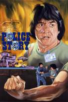 Police Story - Movie Cover (xs thumbnail)