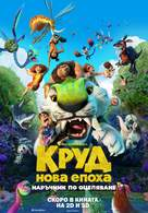The Croods: A New Age - Bulgarian Movie Poster (xs thumbnail)