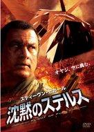 Flight of Fury - Japanese Movie Cover (xs thumbnail)