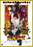 Shôrin shôjo - Japanese Movie Poster (xs thumbnail)