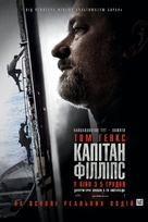 Captain Phillips - Ukrainian Movie Poster (xs thumbnail)