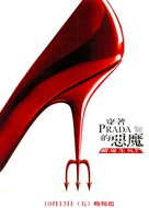 The Devil Wears Prada - Taiwanese Movie Poster (xs thumbnail)