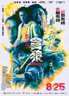 Sha po lang: taam long - Hong Kong Movie Poster (xs thumbnail)