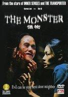 Gwai muk - Movie Cover (xs thumbnail)