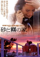 House of Sand and Fog - Japanese Movie Poster (xs thumbnail)