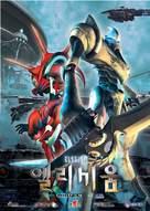Elysium - South Korean Movie Poster (xs thumbnail)