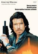Death Train - Russian DVD movie cover (xs thumbnail)
