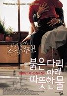 Akai hashi no shita no nurui mizu - South Korean poster (xs thumbnail)