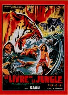 Jungle Book - French Movie Poster (xs thumbnail)