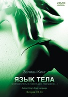 """Body Language"" - Russian DVD movie cover (xs thumbnail)"