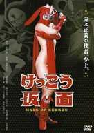 Kekkô Kamen - Japanese DVD cover (xs thumbnail)