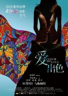 Ai chu se - Chinese Movie Poster (xs thumbnail)