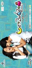 Ala Modalaindi - Indian Movie Poster (xs thumbnail)