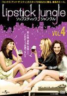 """Lipstick Jungle"" - Japanese DVD cover (xs thumbnail)"