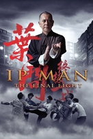 Ip Man: The Final Fight - DVD cover (xs thumbnail)