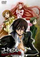 """Kôdo giasu: Hangyaku no rurûshu R2"" - Japanese DVD cover (xs thumbnail)"