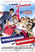 Französisch für Anfänger - Russian Movie Poster (xs thumbnail)