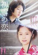Hatsukoi no yuki: Virgin Snow - Japanese poster (xs thumbnail)