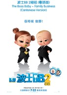 The Boss Baby: Family Business - Hong Kong Movie Poster (xs thumbnail)