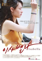 Isabella - South Korean Movie Poster (xs thumbnail)